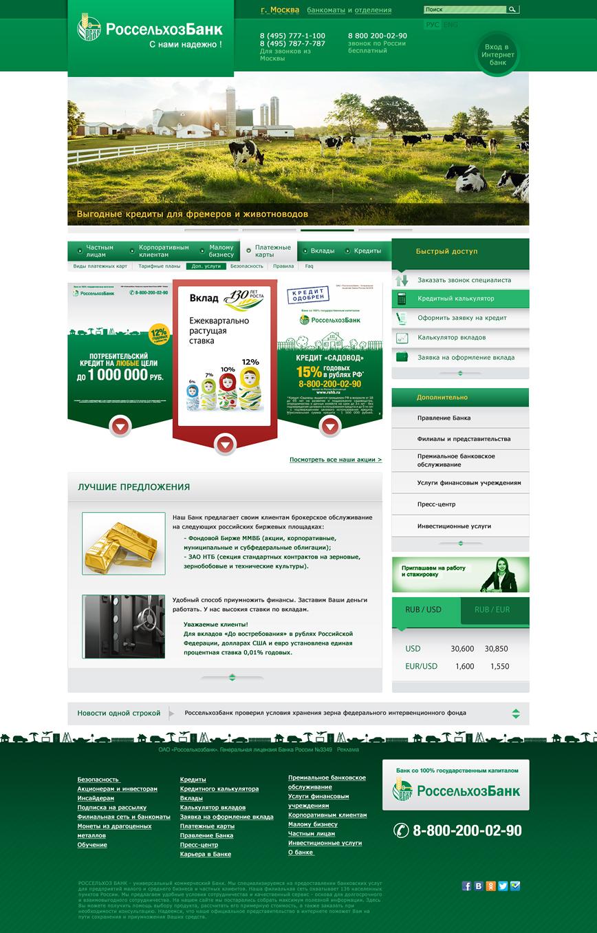 Официальный сайт ПАО Т Плюс